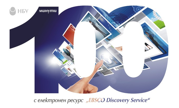 100-minutes-with-ebsco-discovery-service_678x410_crop_478b24840a