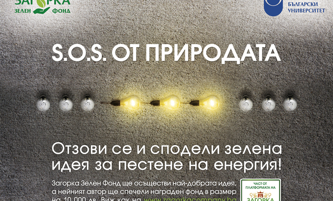 zagorka-green-poster-bulbs_678x410_crop_478b24840a