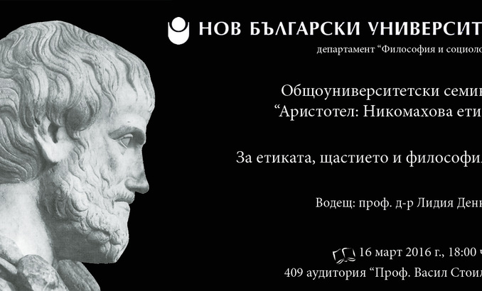 aristotle1_678x410_crop_478b24840a
